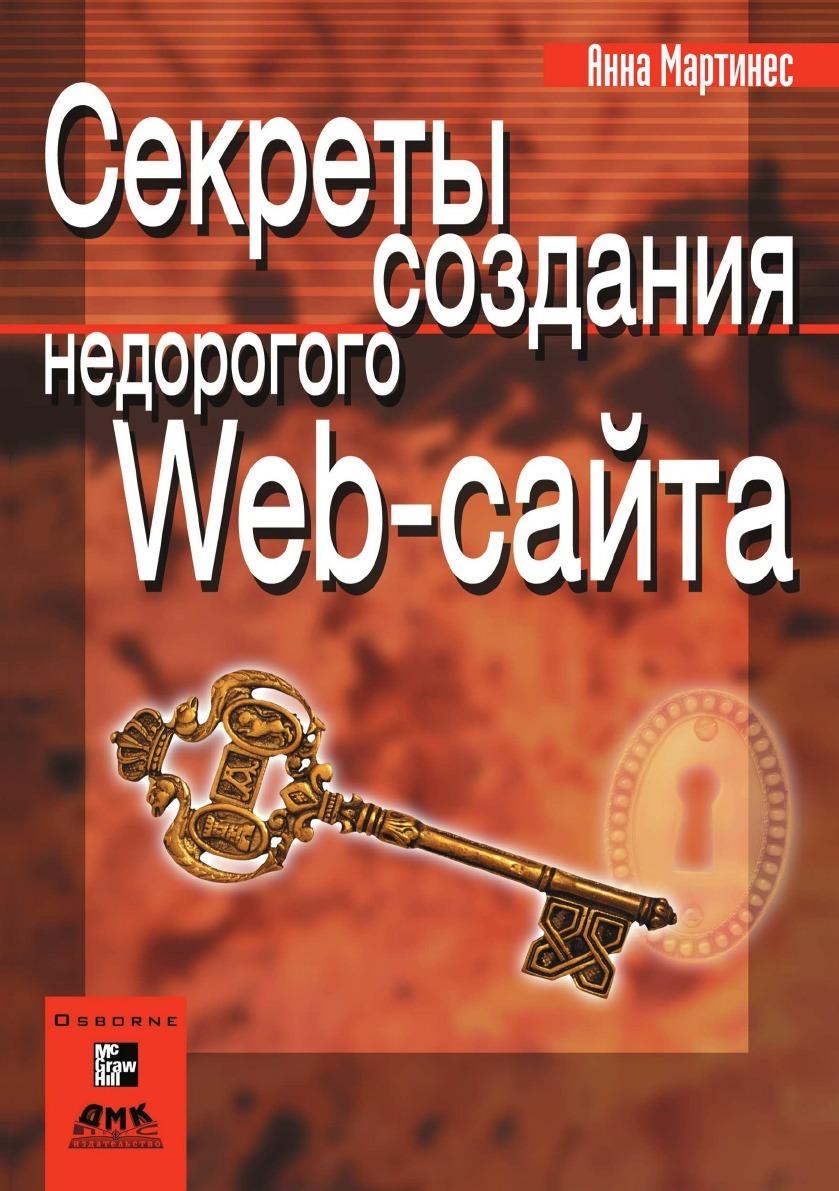 А. Мартинес Секреты создания недорогого Web-сайта