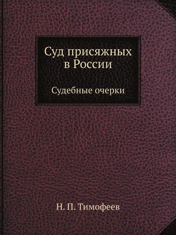 Н. П. Тимофеев Суд присяжных в России. Судебные очерки