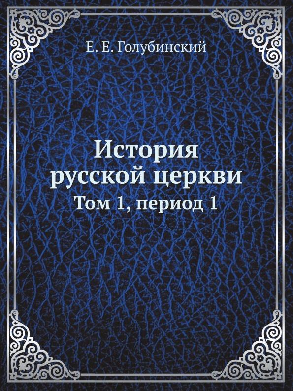 История русской церкви. Том 1, период 1
