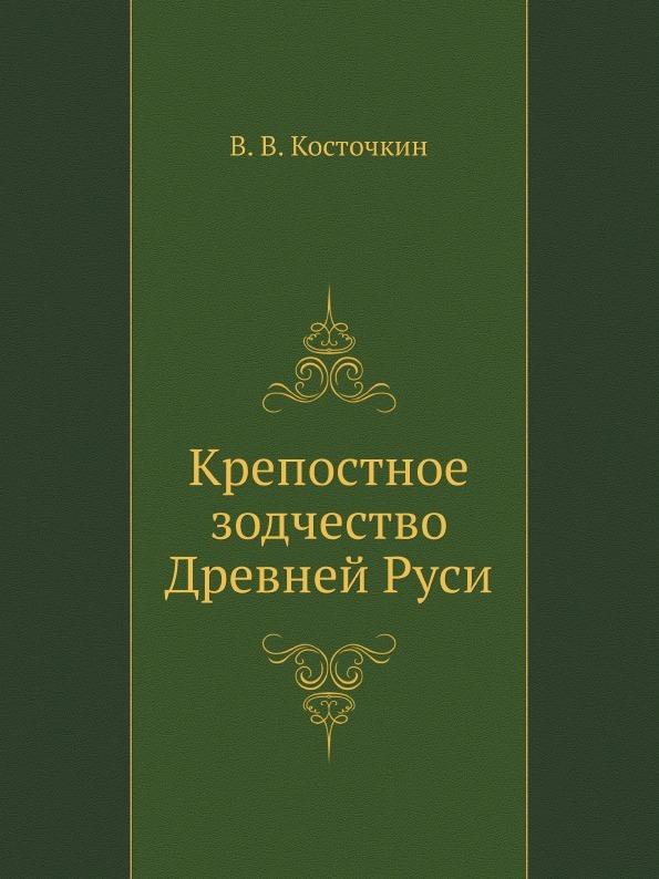 В.В. Косточкин Крепостное зодчество Древней Руси