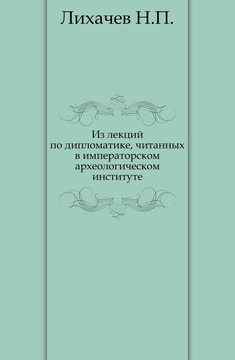 Из лекций по дипломатике, читанных в Императорском археологическом институте