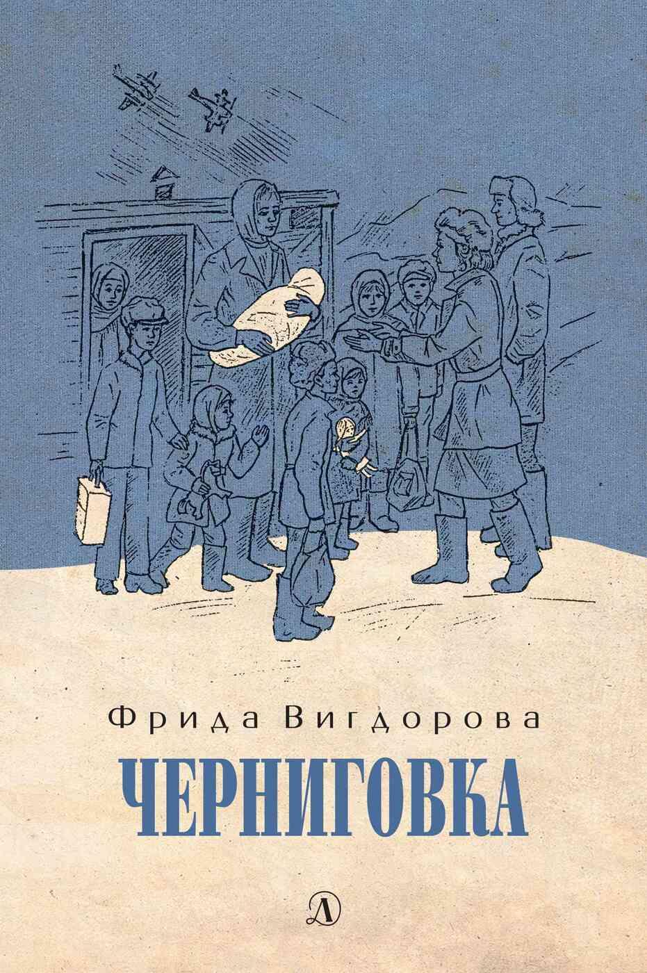 Chernigovka
