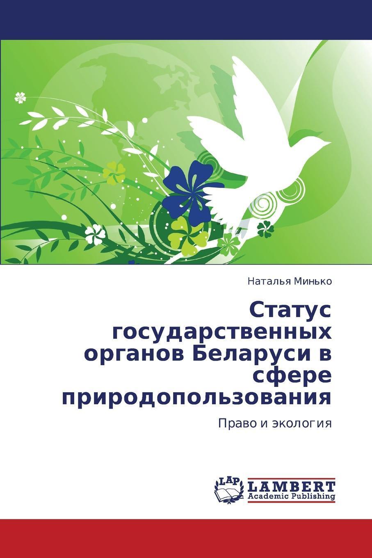 Status Gosudarstvennykh Organov Belarusi V Sfere Prirodopol`zovaniya. Min`ko Natal`ya
