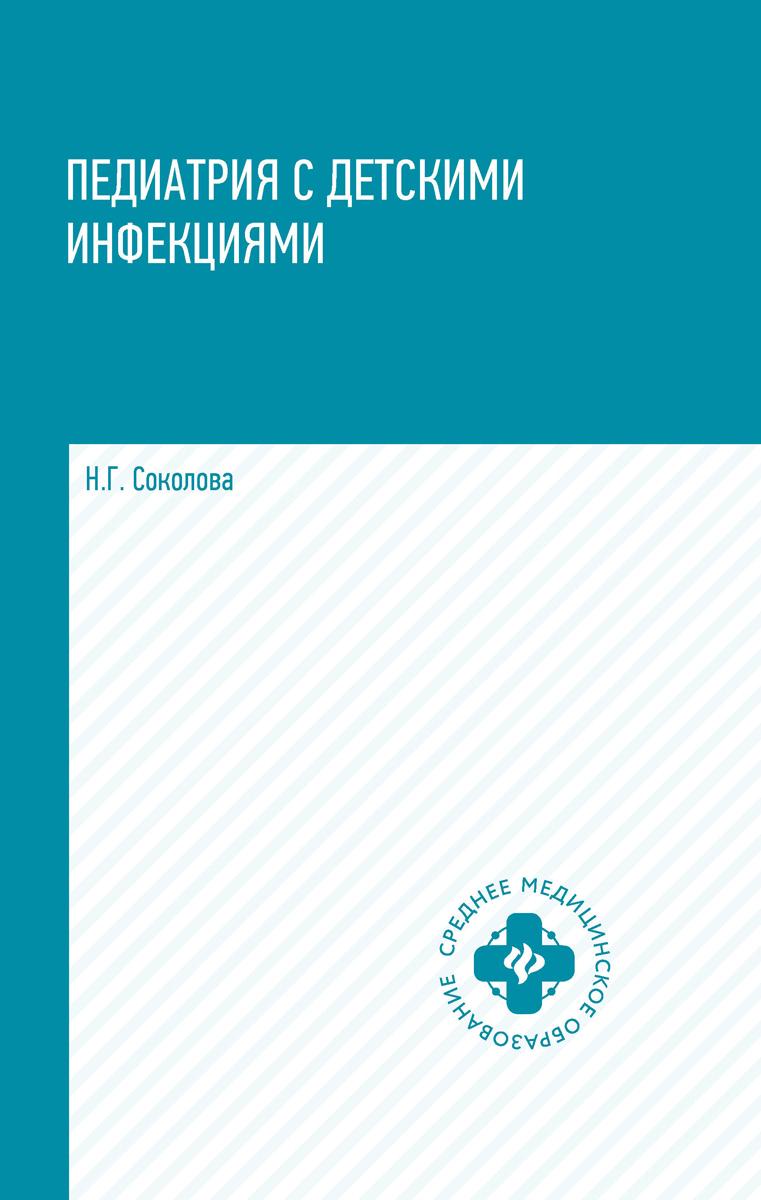 Педиатрия с детскими инфекциями. Учебное пособие, Соколова Н.Г.