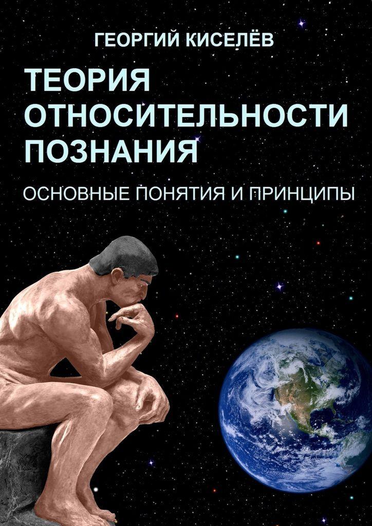 Георгий Киселёв. Теория относительности познания