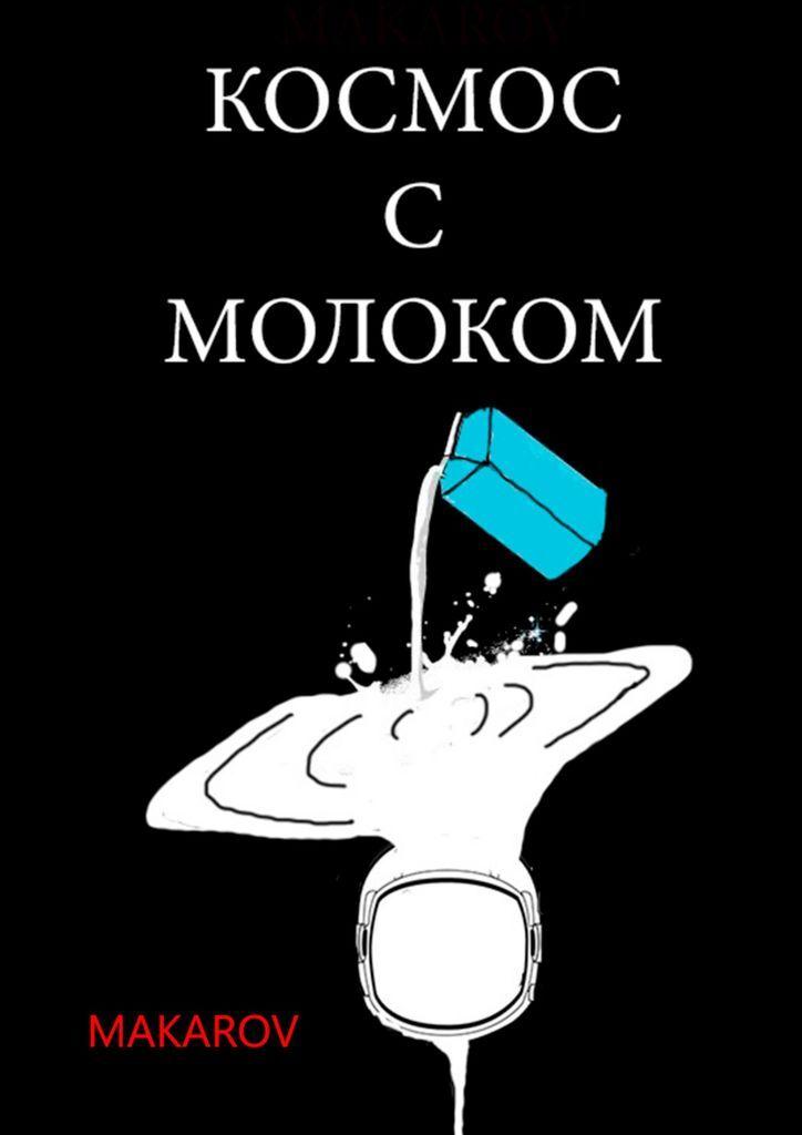 Космос с молоком