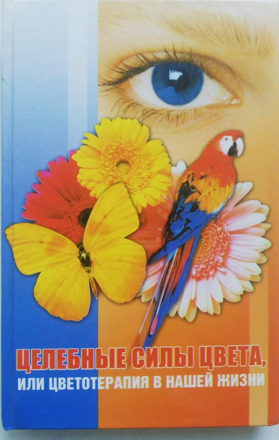 К. Крестовская. Целебные силы цвета, или Цветотерапия в нашей жизни