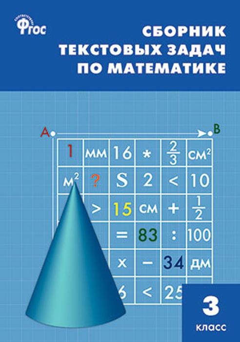 Математика. 3 класс. Сборник  ...