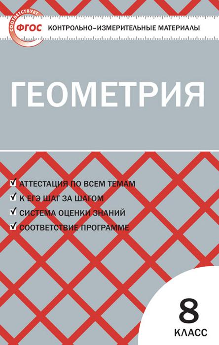 КИМ Геометрия 8 кл. ФГОС