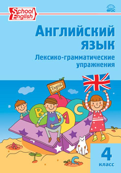 Английский язык. 4 класс. Лексико-грамматические упражнения  | Макарова Татьяна Сергеевна