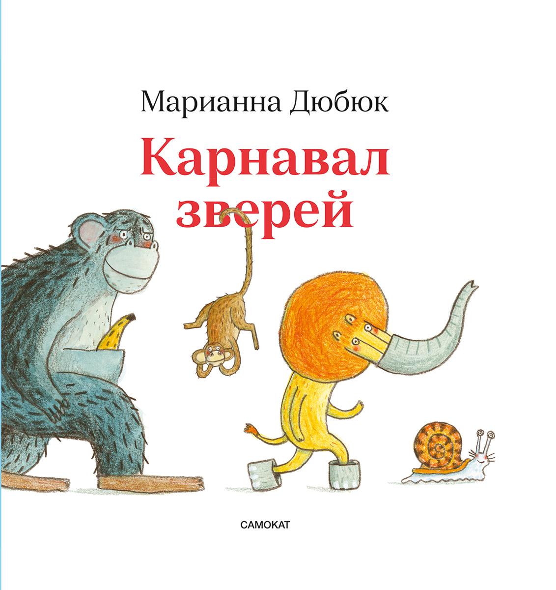 Карнавал зверей, Дюбюк, Марианна