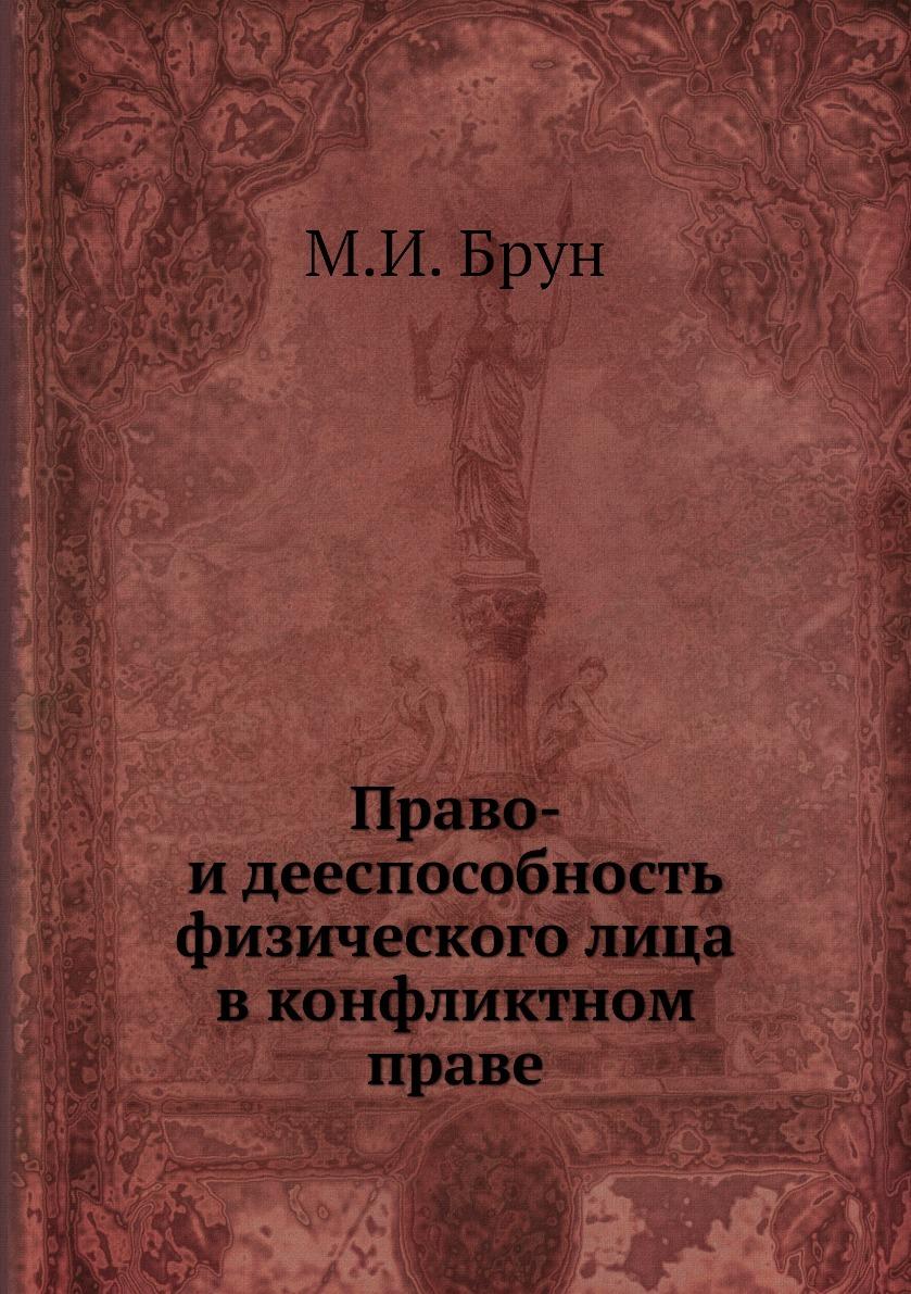 Право- и дееспособность физического лица в конфликтном праве. М.И. Брун
