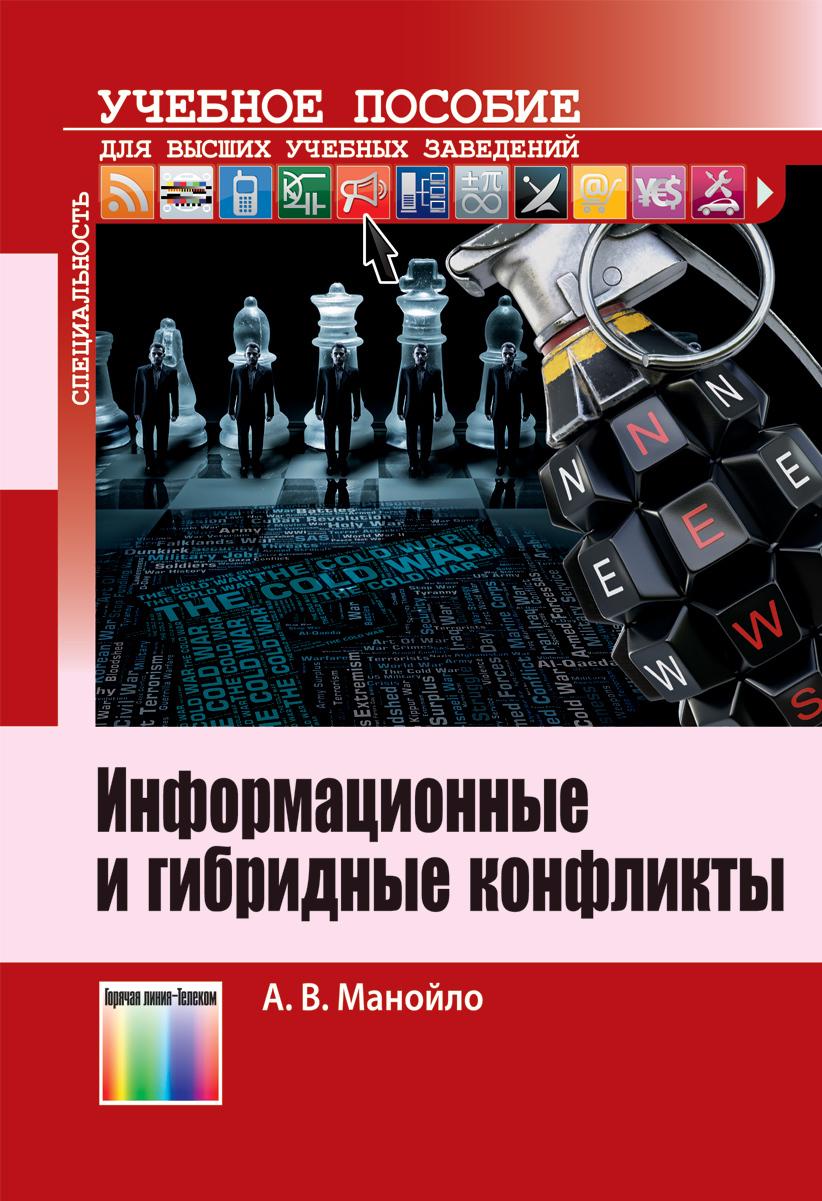 Информационные и гибридные конфликты. Учебное пособие для вузов