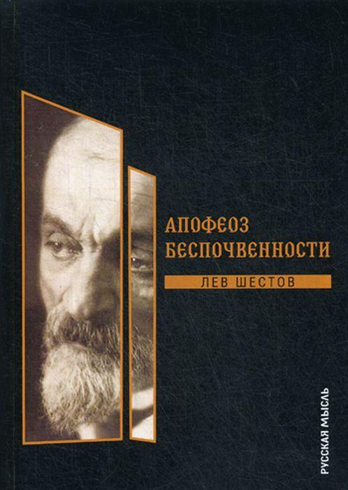 Шестов Л.. Апофеоз беспочвенности