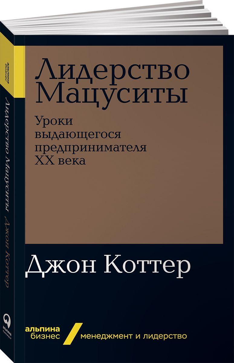 Liderstvo Matsusity. Uroki vydajuschegosja predprinimatelja XX veka | Kotter Dzhon P.