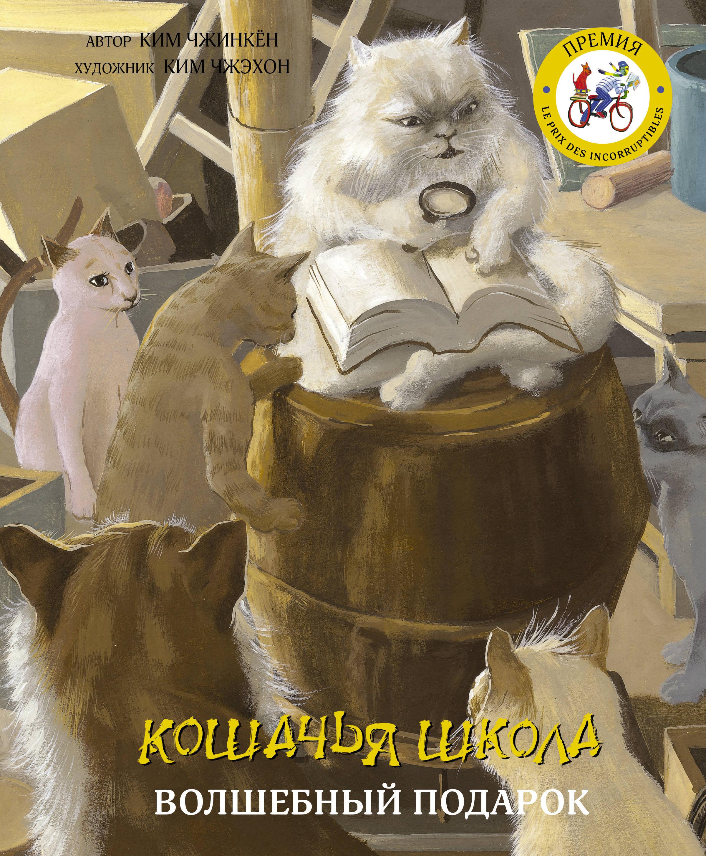 Кошачья школа: Волшебный подарок | Чжинкён Ким