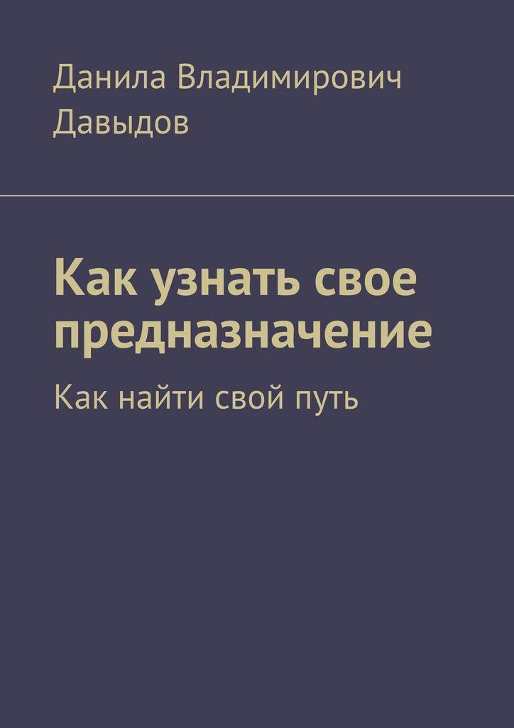 Данила Давыдов. Как узнать свое предназначение