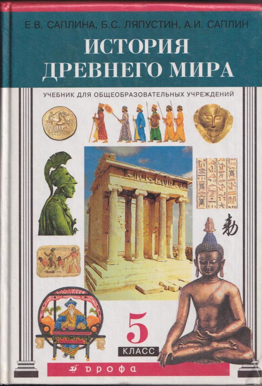 Саплина Е.В.. История древнего мира. Учебник для 5 класса общеобразовательных учреждений