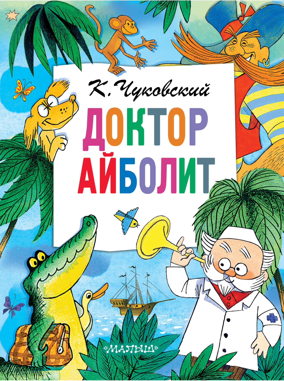 Чуковский доктор айболит с картинками