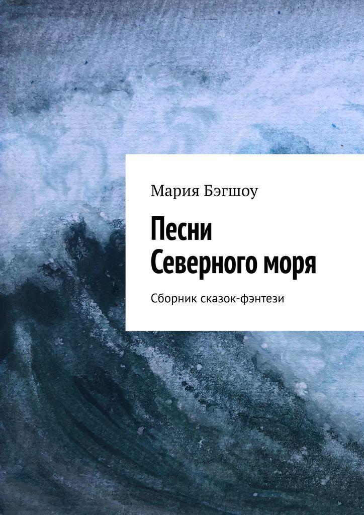 Мария Бэгшоу. Песни Северного моря