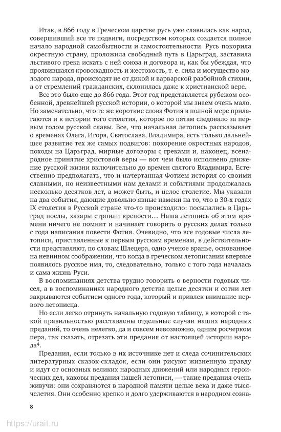 Забелин Иван Егорович. История русской жизни с древнейших времен в 2 частях. Часть 2