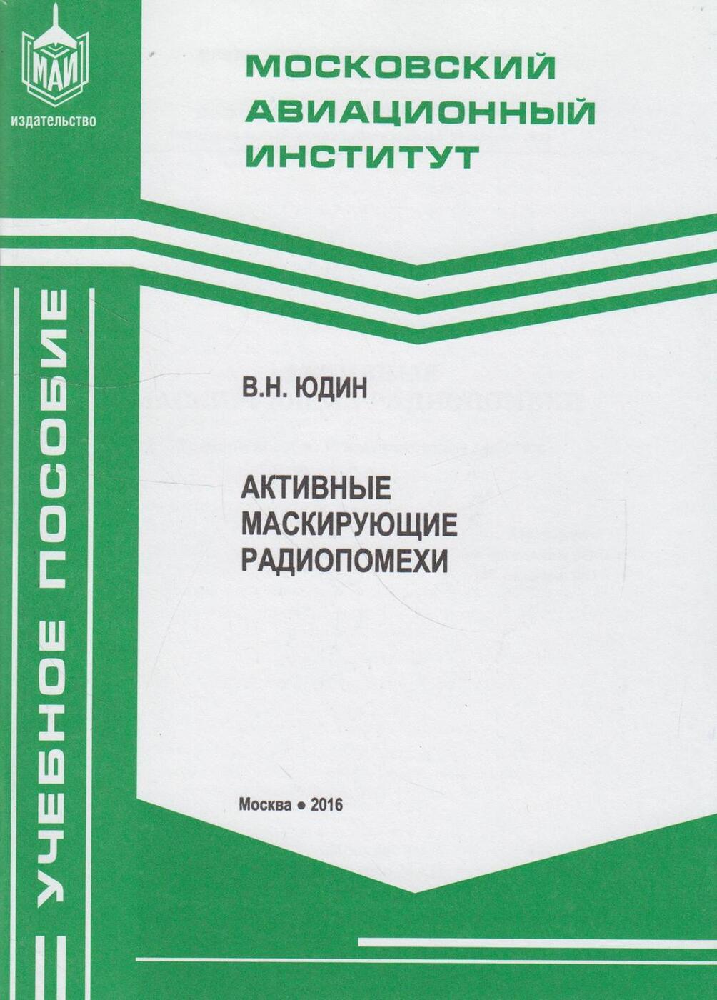 Юдин В.Н.. Активные маскирующие радиопомехи