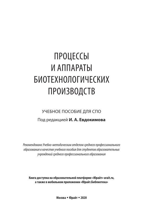 Евдокимов Иван Алексеевич. Процессы и аппараты биотехнологических производств