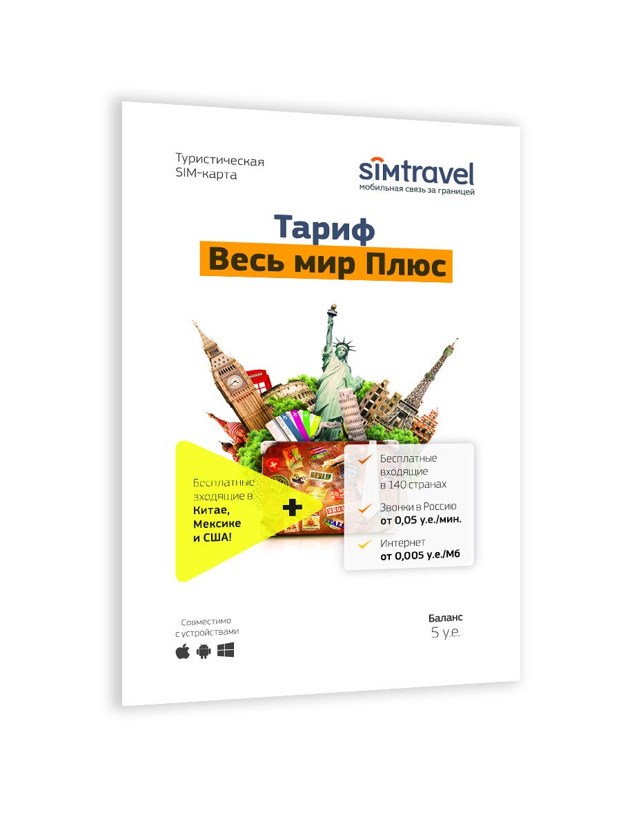 тариф для планшета, тариф для телефона simtravel (весь мир)
