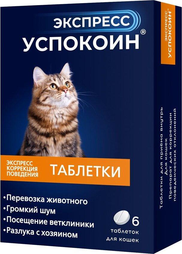 Экспресс Успокоин Таблетки для кошек, 6 шт