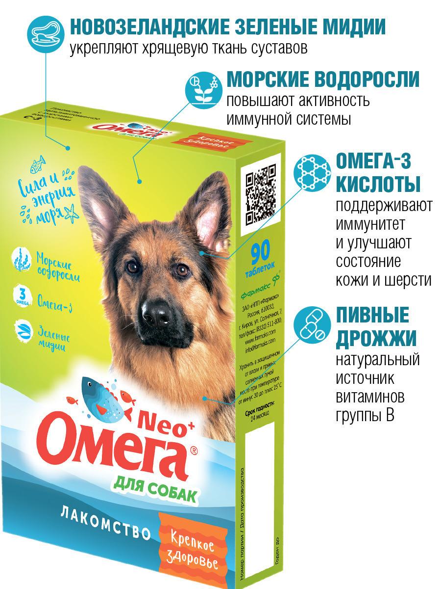 """Лакомство """"Омега Neo+"""" с морскими водорослями """"Крепкое здоровье"""" для собак, 90 таблеток , Витамины для собак , Таблетки для собак"""