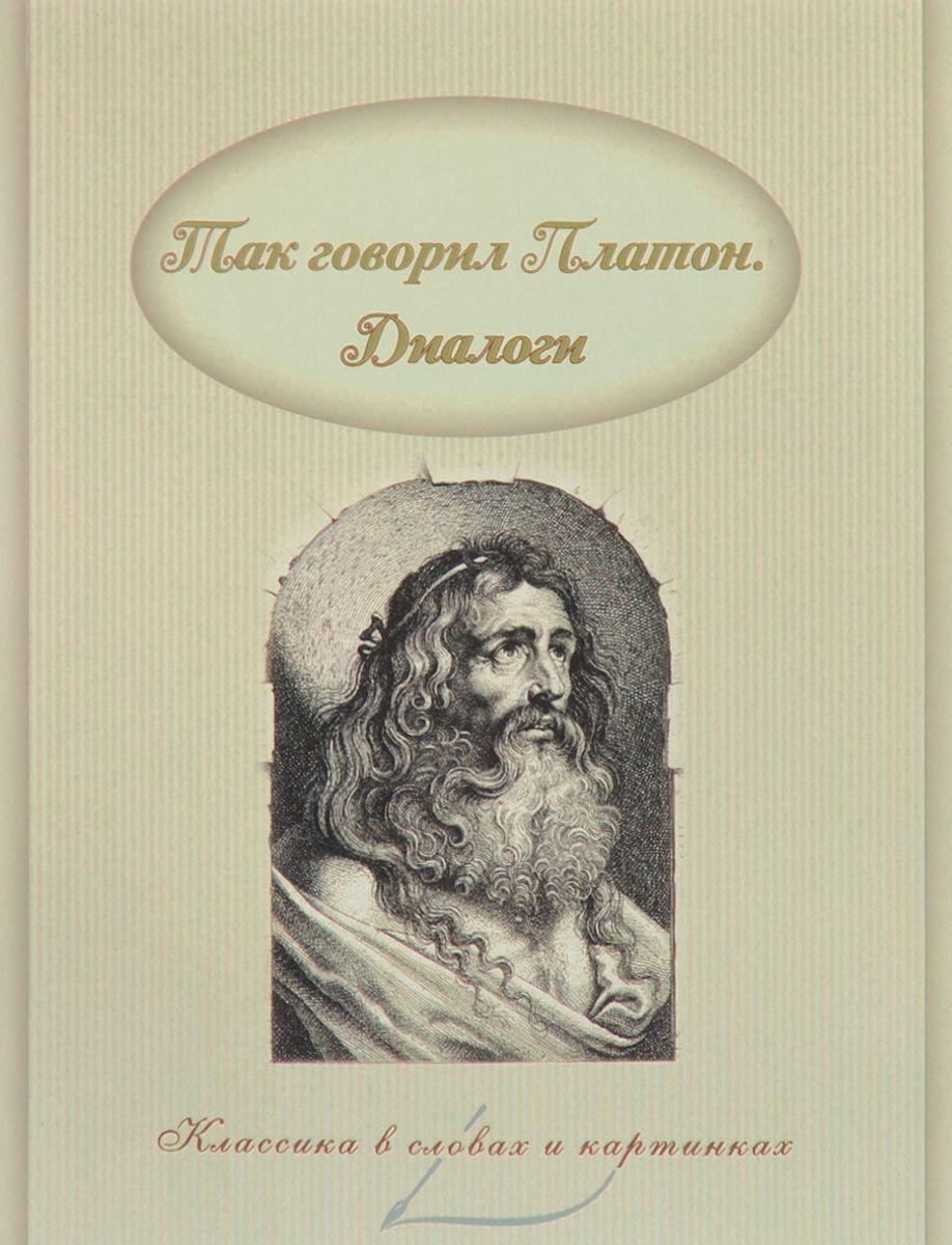 Так говорил Платон. Диалоги #1
