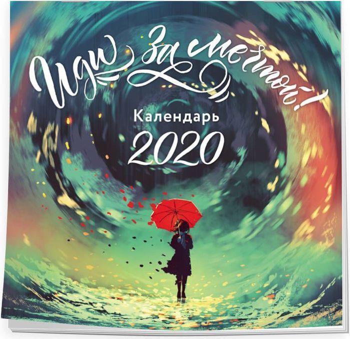 Календарь 2020 (на скрепке). Иди за мечтой | Нет автора #1