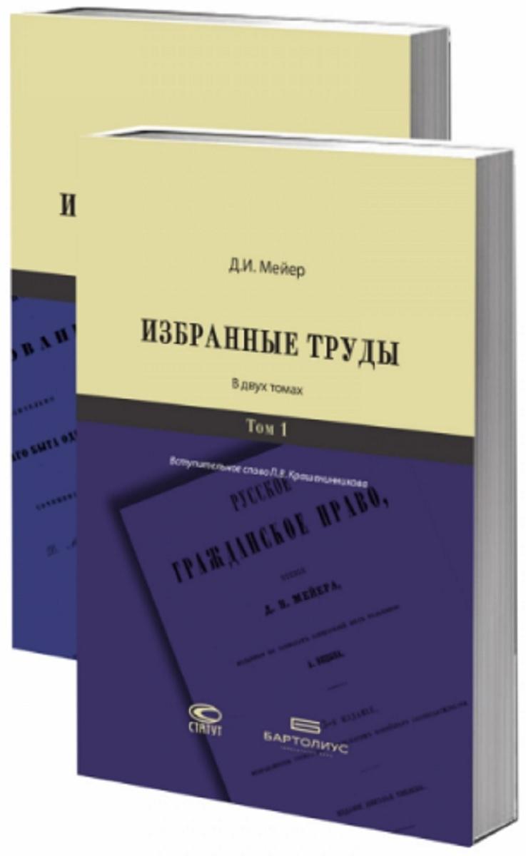 Д. И. Мейер. Избранные труды. В 2 томах (комплект) | Мейер Дмитрий Иванович  #1