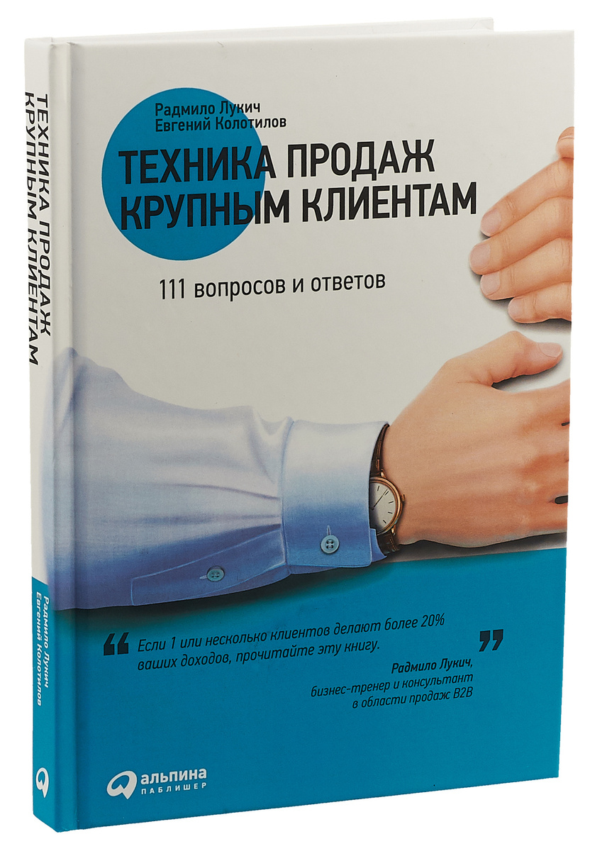Техника продаж крупным клиентам. 111 вопросов и ответов | Лукич Радмило М., Колотилов Евгений Александрович #1