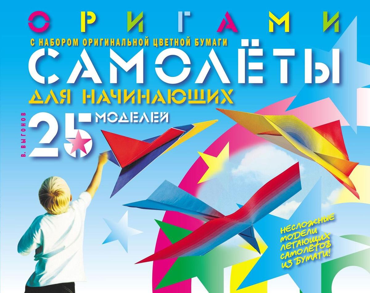 Оригами. Самолёты для начинающих. 25 моделей (+ набор цветной бумаги) | Выгонов Виктор Викторович  #1