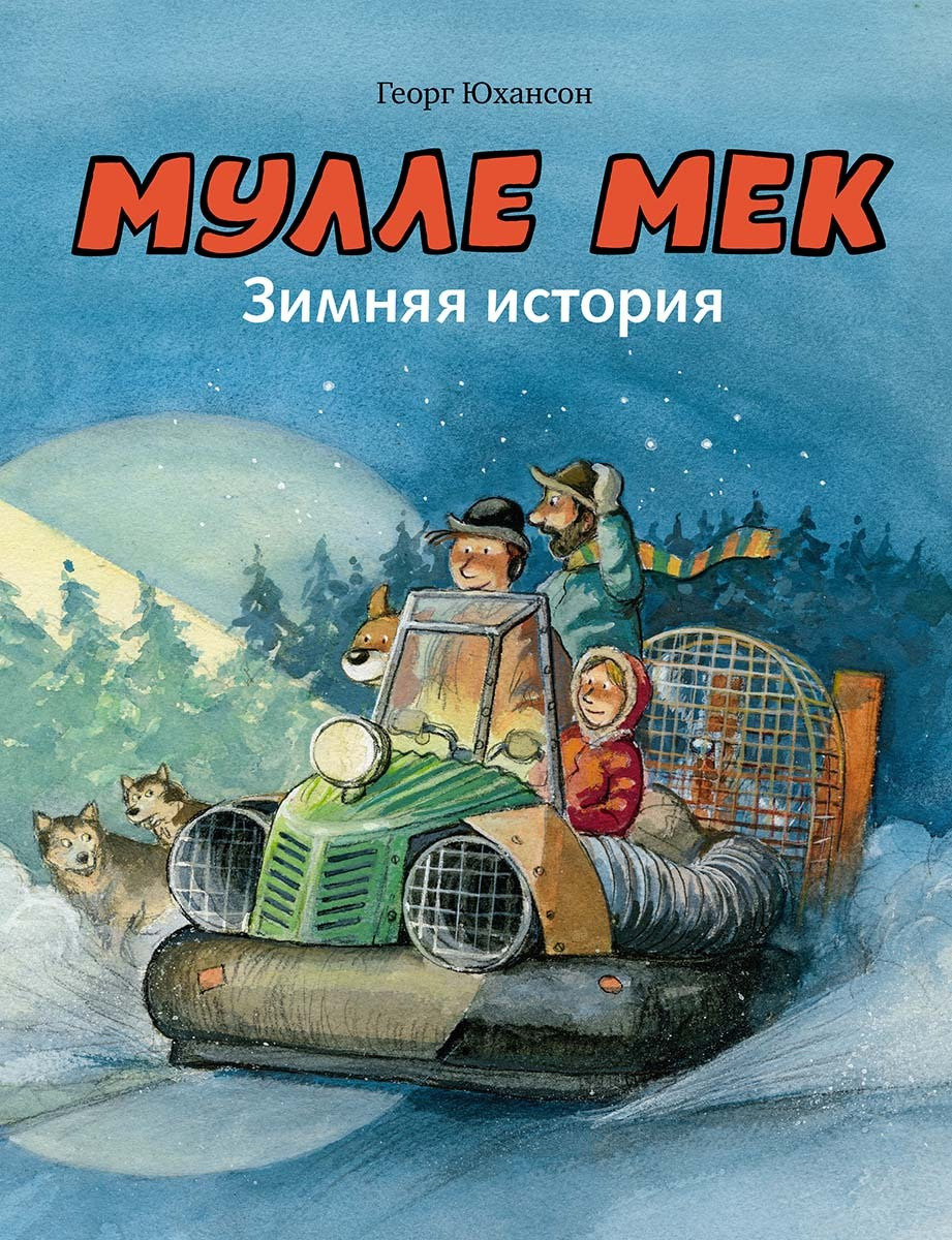 Мулле Мек. Зимняя история | Юхансон Георг #1