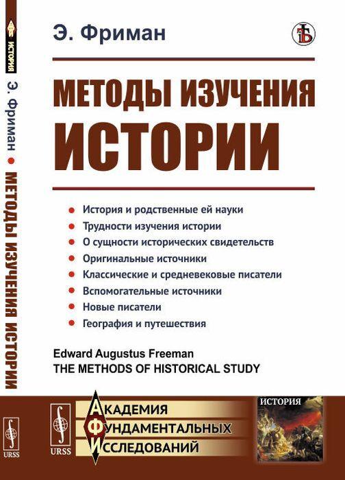 Методы изучения истории   Фриман Эдуард #1