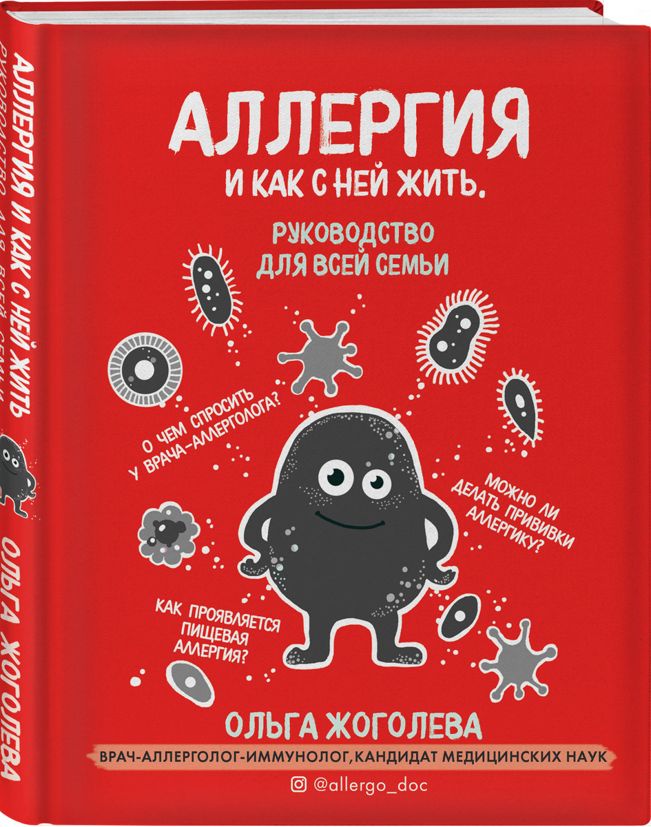 Аллергия и как с ней жить. Руководство для всей семьи | Жоголева Ольга Александровна  #1