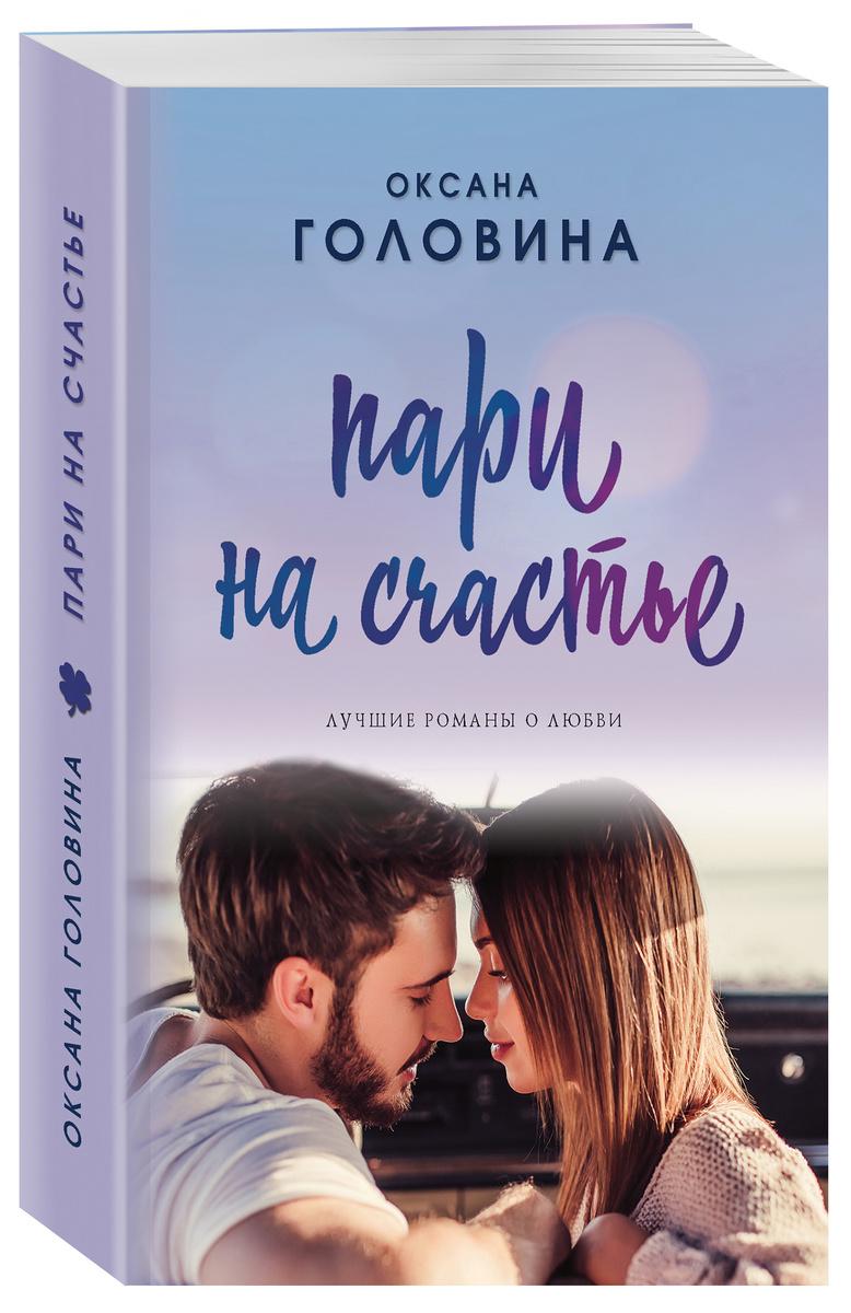 Пари на счастье | Головина Оксана Сергеевна #1