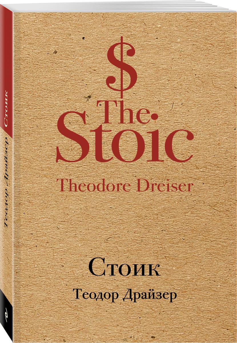 Стоик | Драйзер Теодор #1