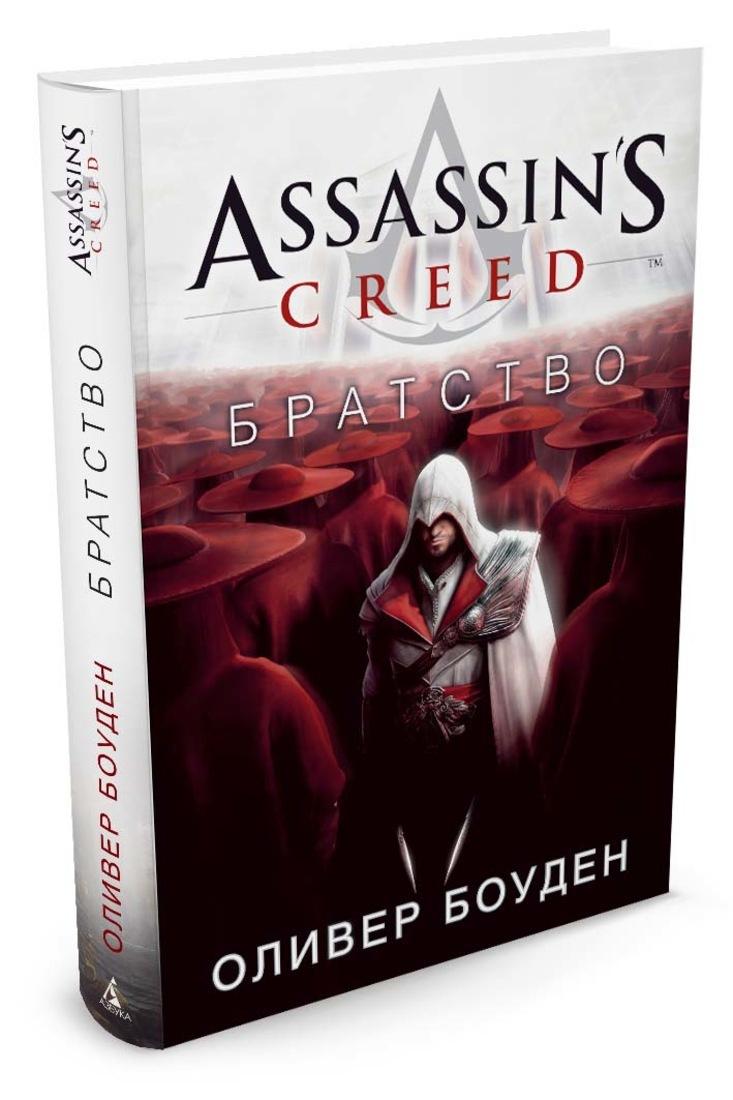 Assassin's Creed. Братство | Боуден Оливер #1
