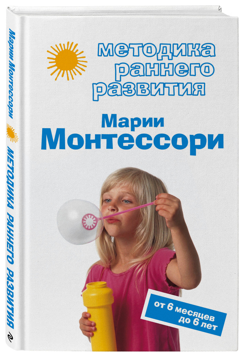 Методика раннего развития Марии Монтессори. От 6 месяцев до 6 лет | Дмитриева Виктория Геннадьевна  #1