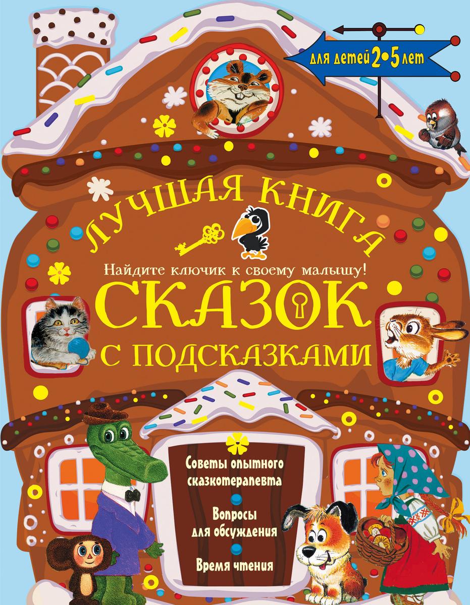 Лучшая книга сказок с подсказками. 2-5 лет | Терентьева Ирина Андреевна  #1