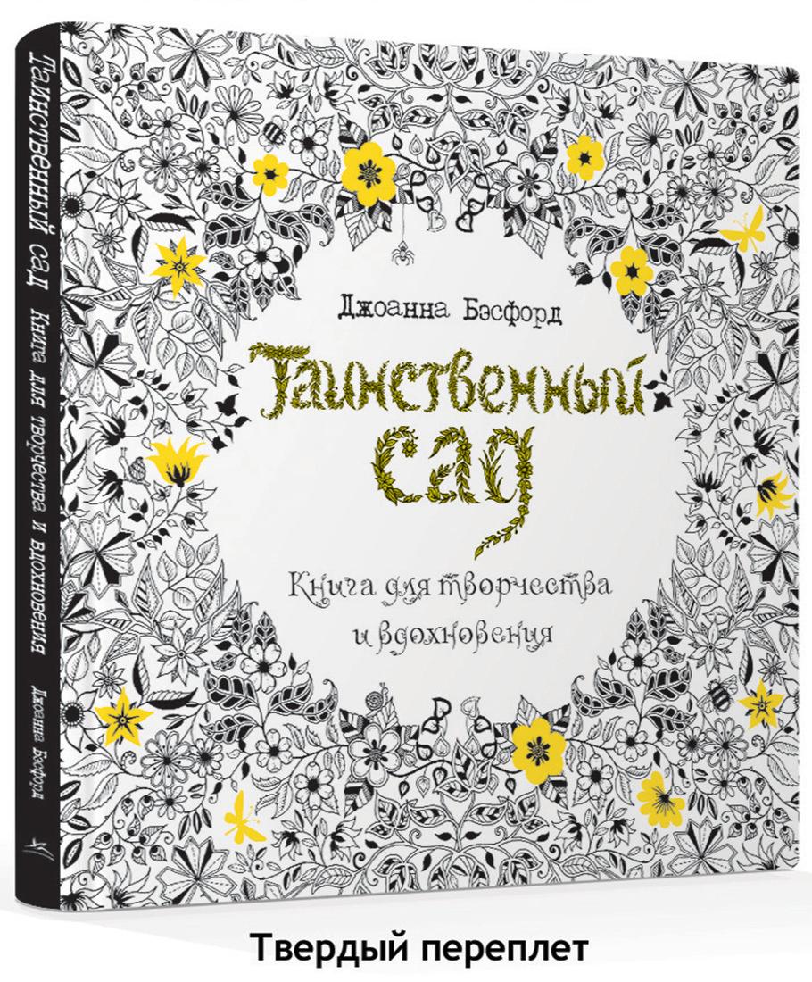 Таинственный сад. Книга для творчества и вдохновения   Бэсфорд Джоанна, Бэсфорд Джоанна  #1