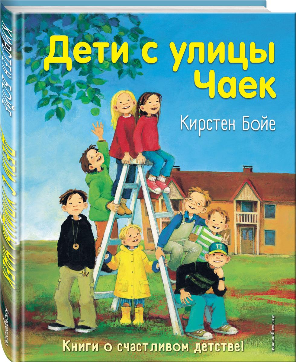 Дети с улицы Чаек (выпуск 1) | Бойе Кирстен #1
