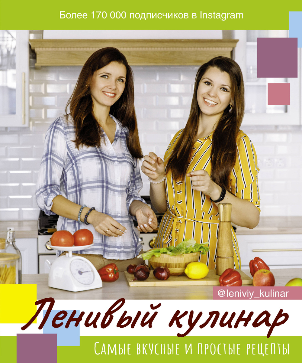 Ленивый кулинар | Данчук Ольга Владимировна, Воронцова Елена Владимировна  #1