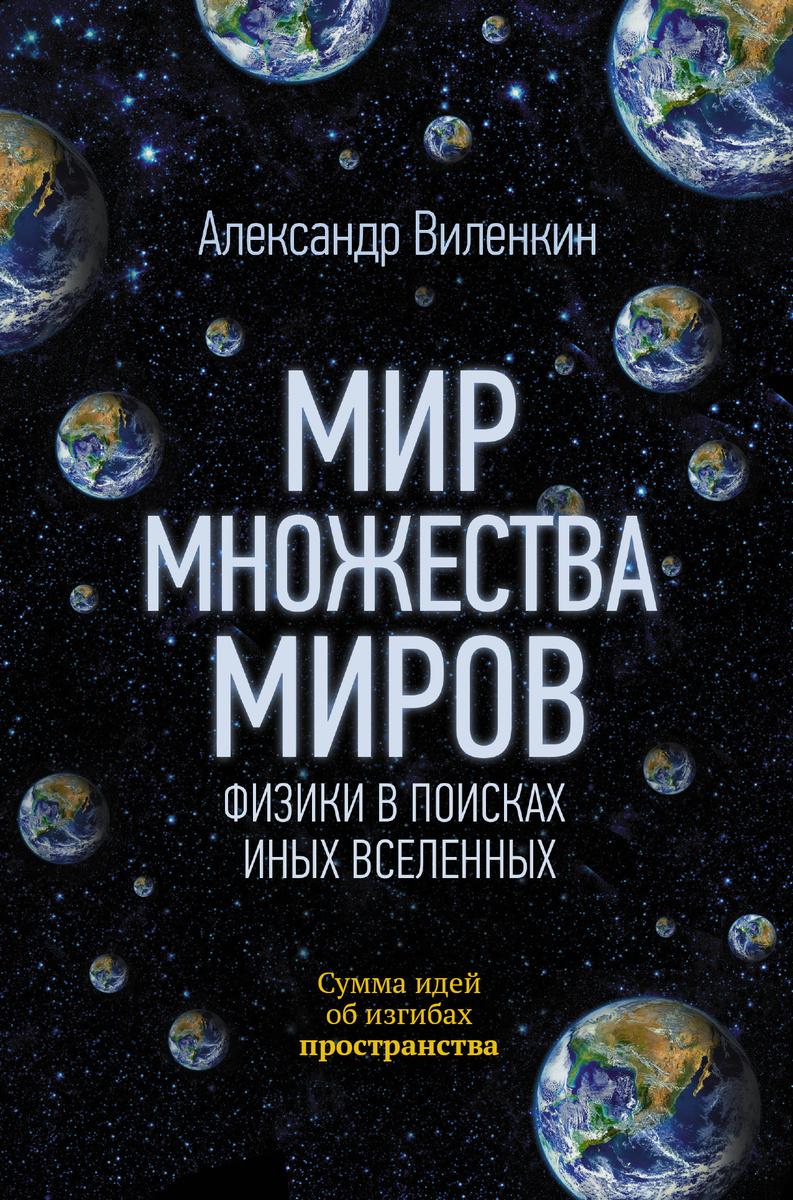 мир физики и техники все книги парень