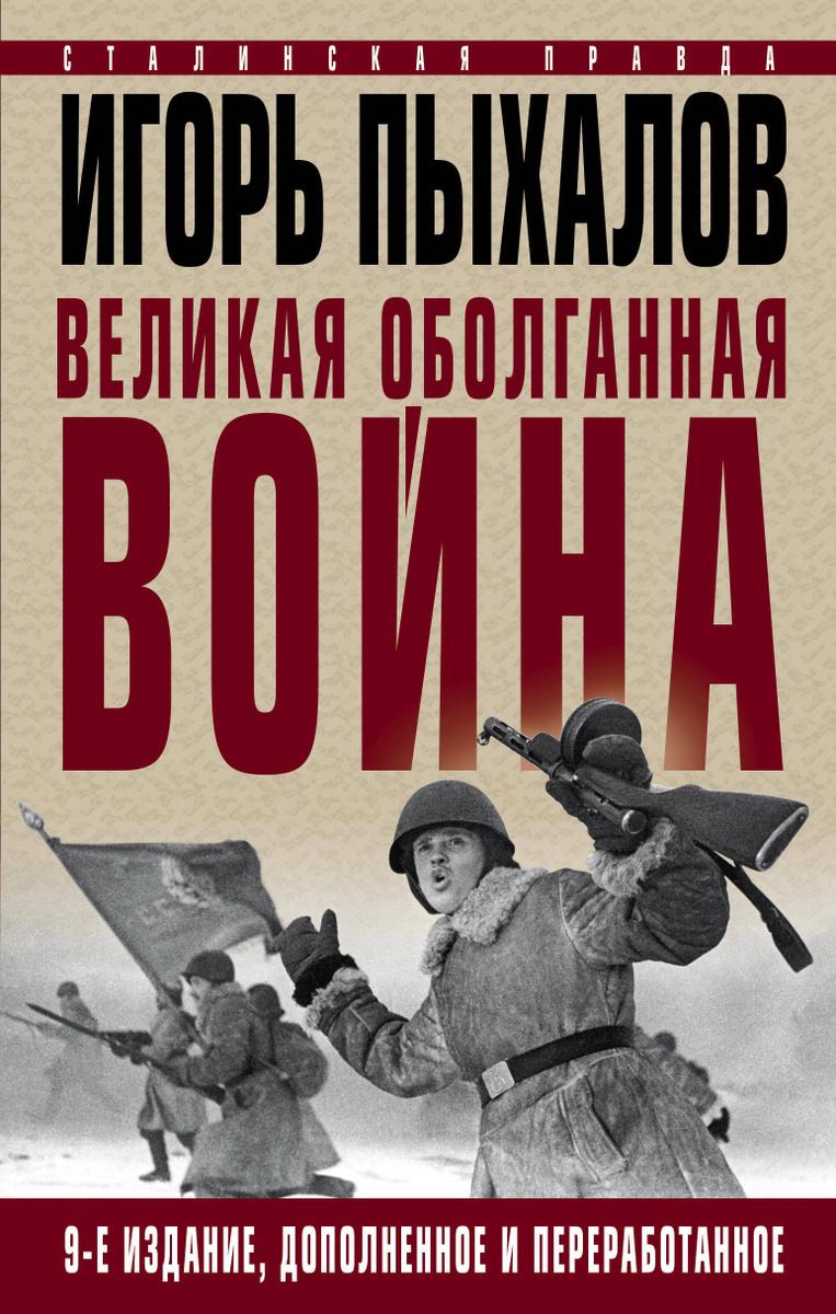 Великая оболганная война. Издание девятое   Нет автора #1