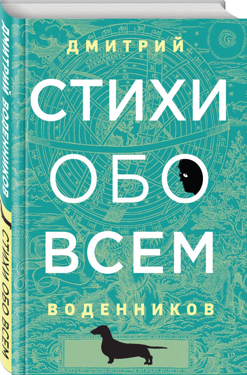 Стихи обо всем | Воденников Дмитрий Борисович #1