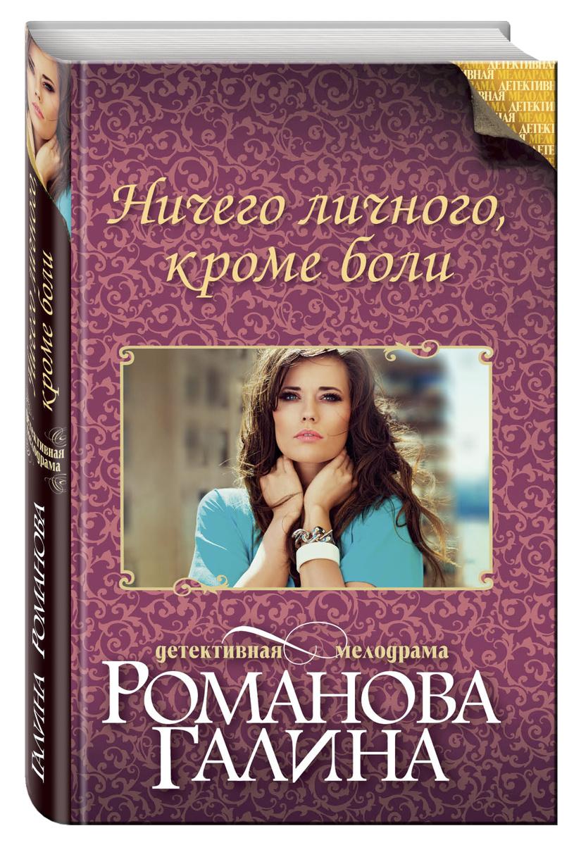 Ничего личного, кроме боли | Романова Галина Владимировна  #1